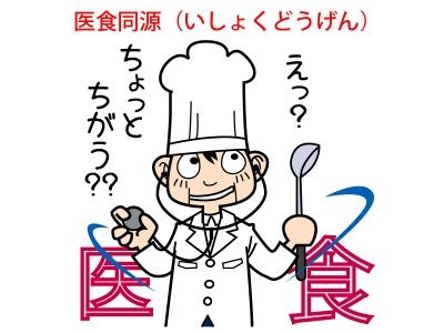 医食同源(いしょくどうげん)