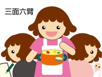 三面六臂(さんめんろっぴ)