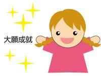 大願成就(たいがんじょうじゅ)