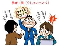 愚者一得(ぐしゃいっとく)