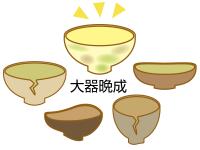 大器晩成(たいきばんせい)