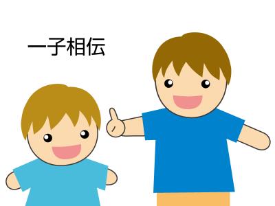 一子相伝(いっしそうでん)
