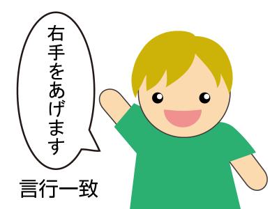 言行一致(げんこういっち)