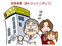 安居楽業(あんきょらくぎょう)