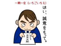 一期一会(いちごいちえ)