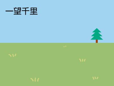 一望千里(いちぼうせんり)