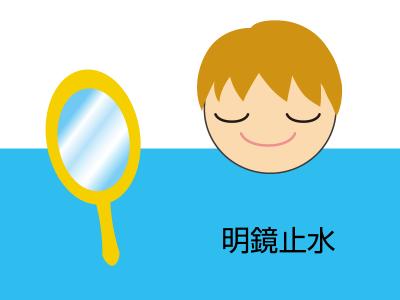 明鏡止水(めいきょうしすい)