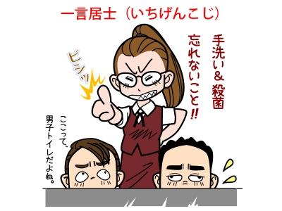一言居士(いちげんこじ)