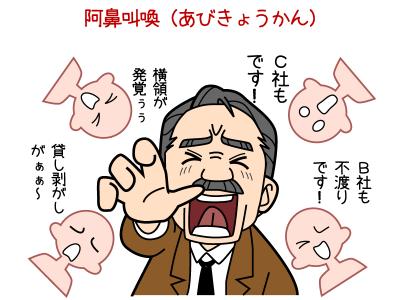 阿鼻叫喚(あびきょうかん)