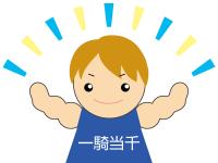 一騎当千(いっきとうせん)