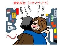 意気投合(いきとうごう)
