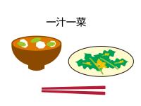 一汁一菜(いちじゅういっさい)