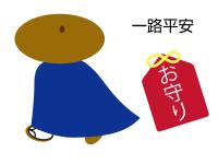 一路平安(いちろへいあん)