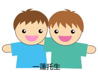 一蓮托生(いちれんたくしょう)