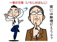 一事が万事(いちじがばんじ)