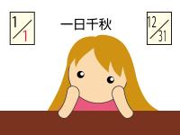 一日千秋(いちじつせんしゅう)