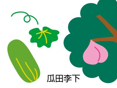瓜田李下(かでんりか)