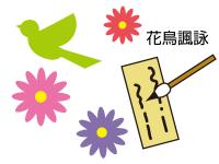 花鳥諷詠(かちょうふうえい)