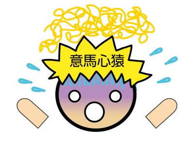 意馬心猿(いばしんえん)