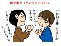 虚々実々(きょきょじつじつ)