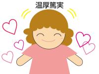 温厚篤実(おんこうとくじつ)