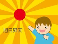 旭日昇天(きょくじつしょうてん)