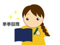 拳拳服膺(けんけんふくよう)