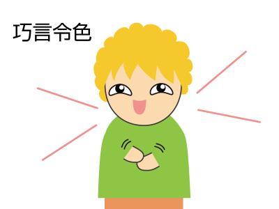 巧言令色(こうげんれいしょく)